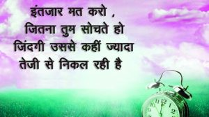 Whatsapp Profile DP Images With Hindi Quotes
