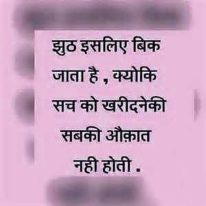 Whatsapp Profile DP Images Wallpaper In Hindi