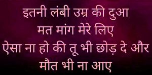 Whatsapp Profile DP Images Photo Pictures With Best Hindi Quotes
