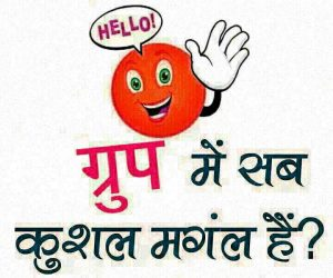 Whatsapp Profile DP Images Photo With Hindi Quotes